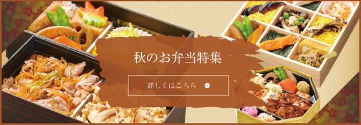 秋のお弁当特集