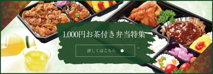 1,000円お茶付お弁当特集